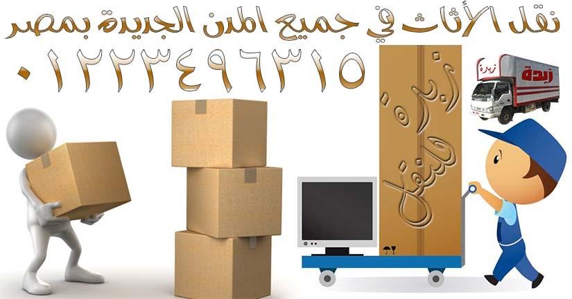 شركة نقل اثاث في مدينة العبور