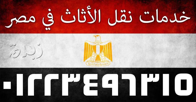 نقل الأثاث في جمهورية مصر العربية