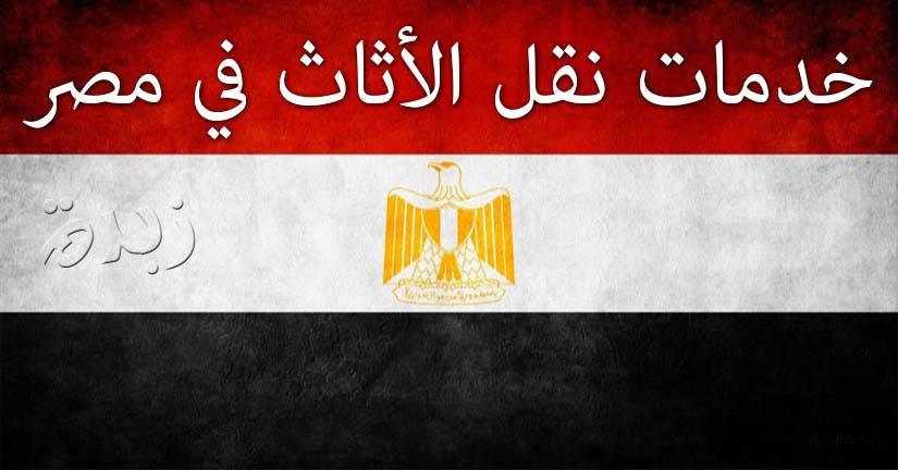 خدمات نقل الأثاث في مصر