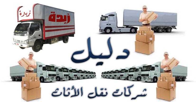 دليل شركات ومكاتب نقل الأثاث في مصر