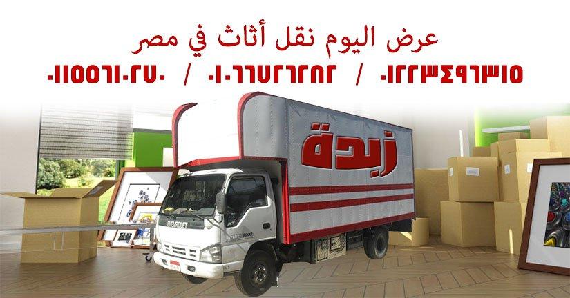 عرض اليوم نقل أثاث في مصر