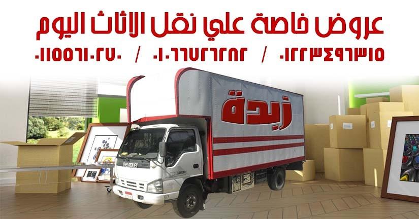 شركات نقل الاثاث بالقاهرة الكبري إلي جميع انحاء الجمهورية