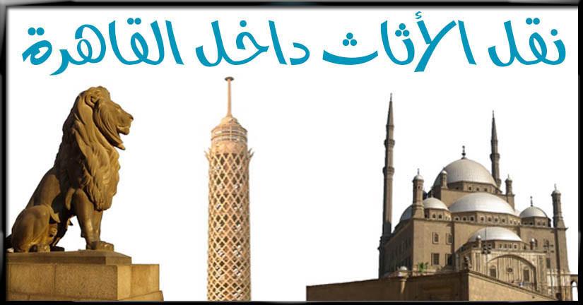 نقل الأثاث داخل القاهرة, مصر
