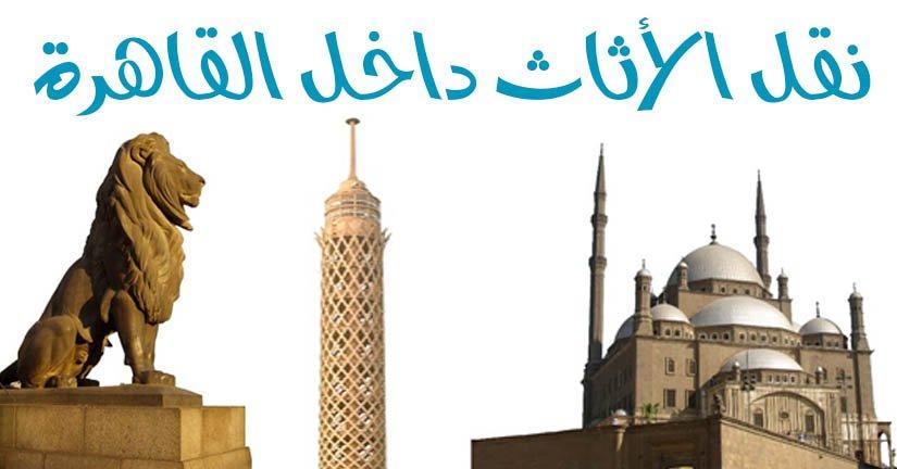 نقل الأثاث داخل القاهرة