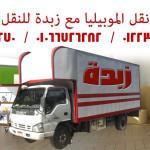 نقل الأثاث والموبيليا بمدينة 6 أكتوبر بأقل الأسعار