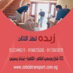 شركة نقل اثاث فى مدينة الشيخ زايد