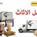 شركات نقل اثاث في حلوان