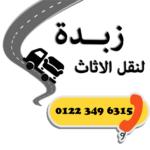 شركة زبدة لنقل الاثاث في فيصل 2019