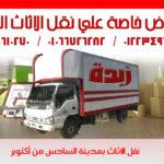 شركة زبدة لنقل الاثاث بمنطقة 6 اكتوبر 2019