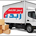 عربيات نقل العفش 01223496315