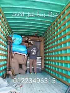 عربية نقل الاثاث