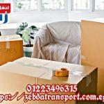 شركة زبدة لنقل الأثاث 01223496315