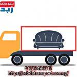 نقل اثاث في مصر