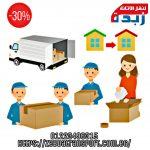 30% خصم لنقل الأثاث 01223496315